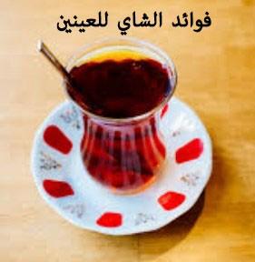ما هي فوائد الشاي