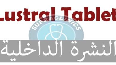 Lustral Tablets