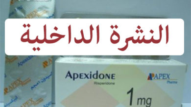 apexidone