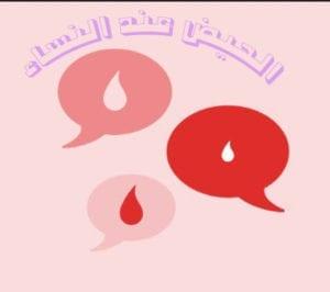 الدورة الشهرية الطبيعية للمرأة