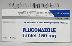 دواء فلوكونازول
