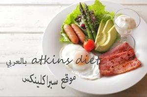 atkins diet بالعربي