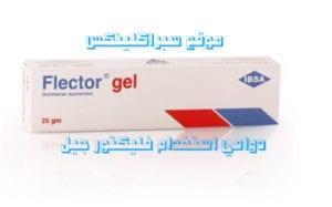 flector gel 1