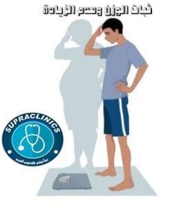 ثبات الوزن وعدم الزيادة