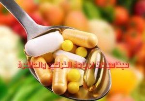 فيتامينات لزيادة التركيز والذاكرة