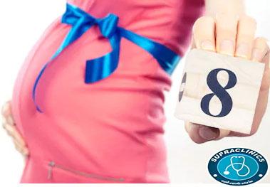 متاعب الشهر الثامن من الحمل