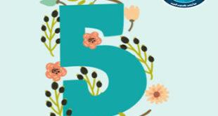 الشهر الخامس من الحمل