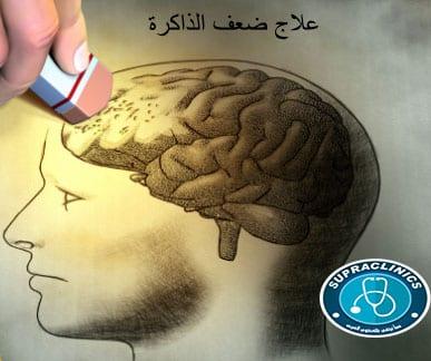 علاج ضعف الذاكرة