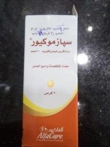 دواء سبازموكيور