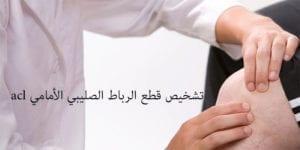 تشخيص قطع الرباط الصليبي الأمامي acl