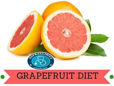 رجيم الفواكه والخضار مجرب grapefruit diet