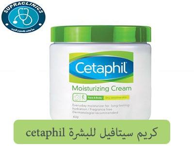 كريم سيتافيل النهدي المرطب cetaphil cream