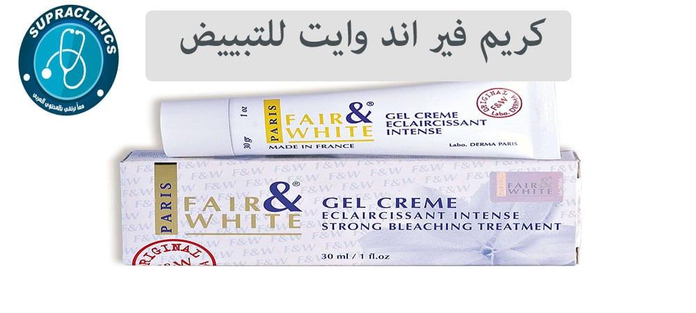 كريم فير اند وايت فيتامين سي للوجه fair and white cream
