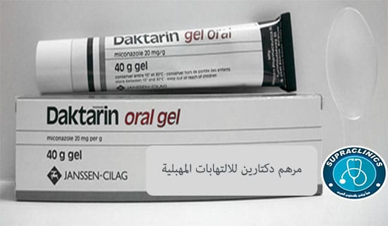 مرهم دكتارين للالتهابات المهبلية daktarin oral gel