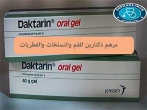 daktarin oral gel