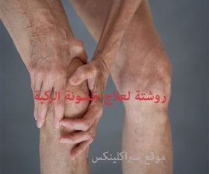 روشتة لعلاج خشونة الركبة