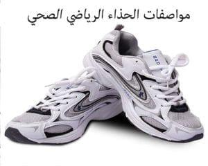 مواصفات الحذاء الرياضي الصحي