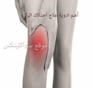 وصفة لعلاج خشونة الركبة