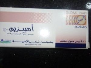 دواء امبيزيم اقراص ambezim-g