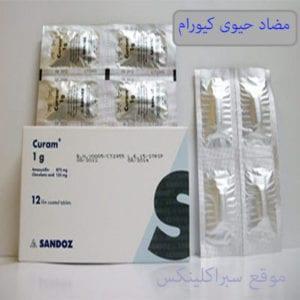 دواء كيورام curam مضاد حيوي