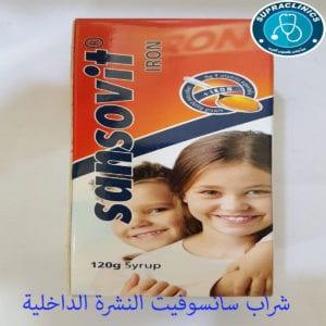 شراب سانسوفيت حديد للاطفال