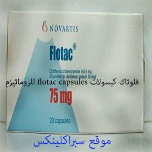 فلوتاك كبسولات flotac capsules للروماتيزم