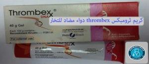 كريم ثرومبكس thrombex دواء مضاد للتخثر