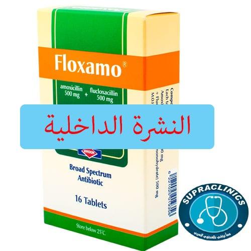 floxamo tablets