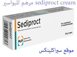sediproct cream مرهم للبواسير