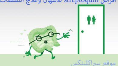 اقراص streptoquin للاسهال وعلاج التقلصات