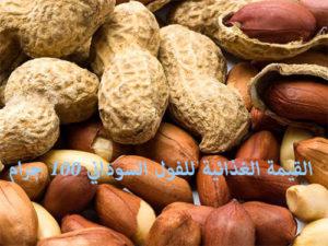 القيمة الغذائية للفول السوداني 100 جرام