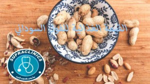 القيمة الغذائية للفول السوداني
