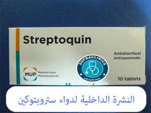 دواء ستربتوكين احد ادوية الاسهال للاطفال