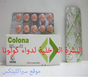 دواء كولونا اقراص