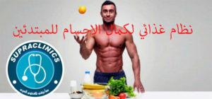 نظام غذائي لكمال الاجسام للمبتدئين