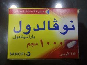 دواء نوفالدول باراسيتامول