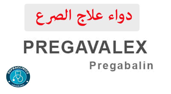 دواء بريجافالكس اقراص pregavalex