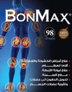 دواء بوناماكس bonmax