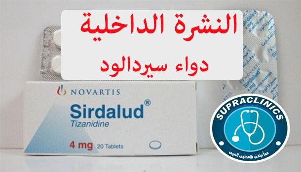 دواء سيردالود sirdalud اقراص باسط للعضلات