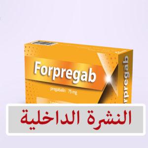 دواء فوربريجاب forpregab