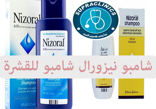 شامبو نيزورال nizoral shampoo افضل شامبو للقشرة