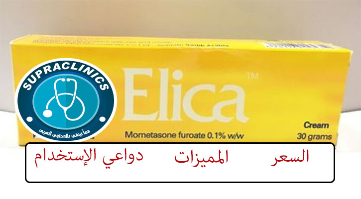 كريم اليكا elica m cream