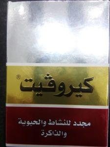 دواء كيروفيت kerovit كبسول افضل ملتي فيتامين في مصر