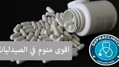 اسم دواء منوم للكبار سريع المفعول
