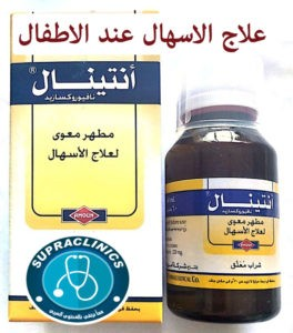 دواء انتينال اقراص وشراب