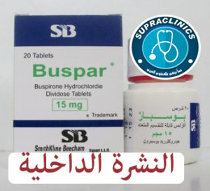 دواء بوسبار 10 اقراص