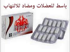 دواء ديمرا