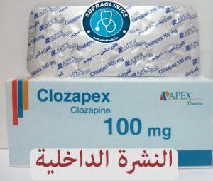 دواء كلوزابكس clozapex