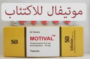 دواء موتيفال أقراص