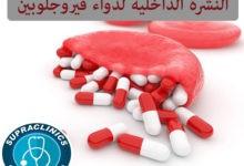 ferroglobin لعلاج انيما نقص الحديد